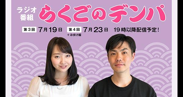 「らくごのデンパ」第4回(ゲスト:柳家緑太)