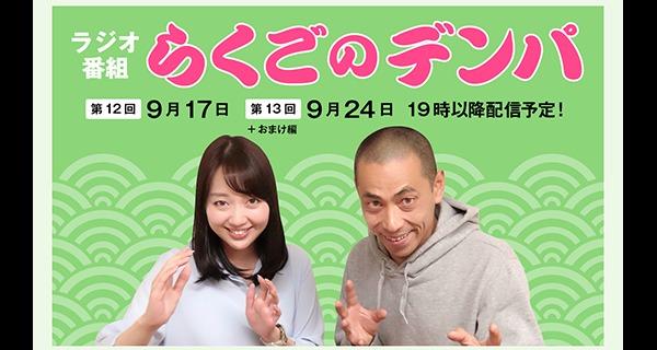 「らくごのデンパ」第12回(ゲスト:台所おさん)