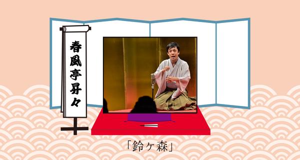 「鈴ヶ森」@明治プロビオヨーグルトR-1 presents SHIBA-HAMAブンカ亭