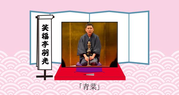 「青菜」@明治プロビオヨーグルトR-1 presents SHIBA-HAMAブンカ亭