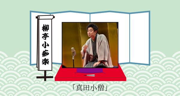 「真田小僧」@明治プロビオヨーグルトR-1 presents SHIBA-HAMAブンカ亭