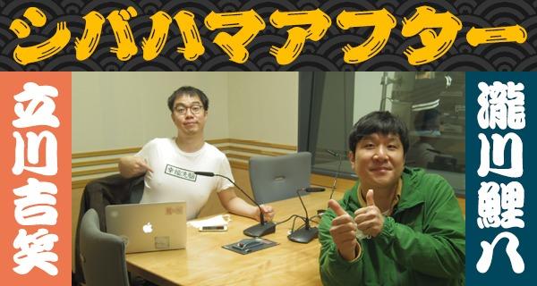 「シバハマアフター」第5回(18年10月31日)