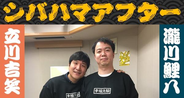 「シバハマアフター」第6回(18年11月7日)