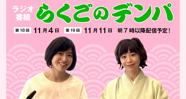 「らくごのデンパ」第19回(ゲスト:南沢奈央×春風亭ぴっかり☆)