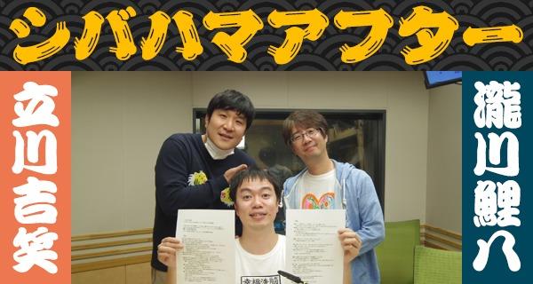 「シバハマアフター」第8回(18年11月21日)