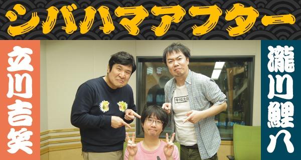 「シバハマアフター」第9回(18年11月28日)