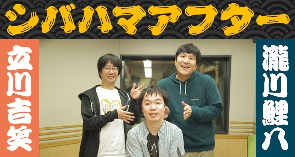 「シバハマアフター」第10回(18年12月5日)