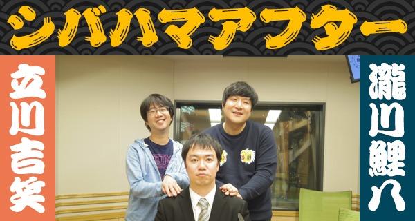 「シバハマアフター」第11回(18年12月12日)