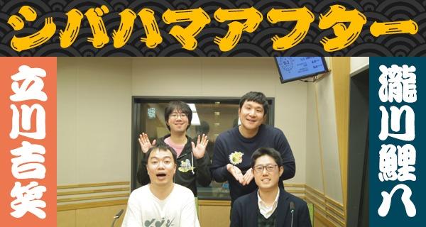 「シバハマアフター」第12回(18年12月19日)