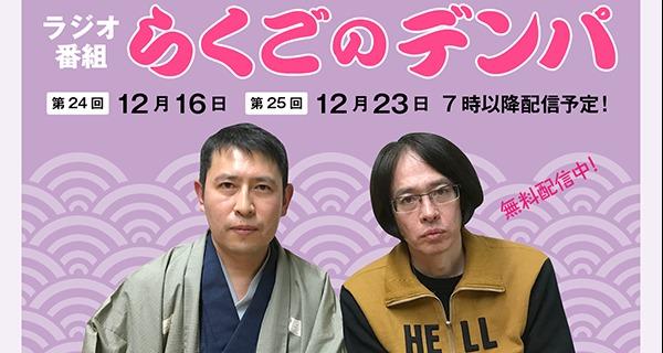 「らくごのデンパ」第25回(ゲスト:町田康×笑福亭羽光)
