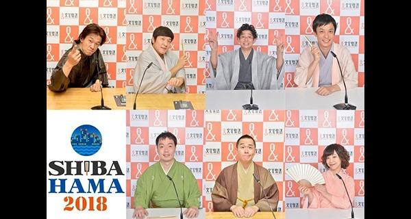 ラジオドラマSHIBA-HAMA2018