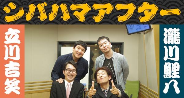 「シバハマアフター」第13回(18年12月26日)