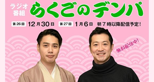 「らくごのデンパ」第26回(ゲスト:宮下純一×瀧川鯉斗)