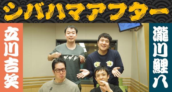 「シバハマアフター」第14回(19年1月2日)