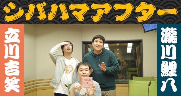 「シバハマアフター」第15回(19年1月9日)