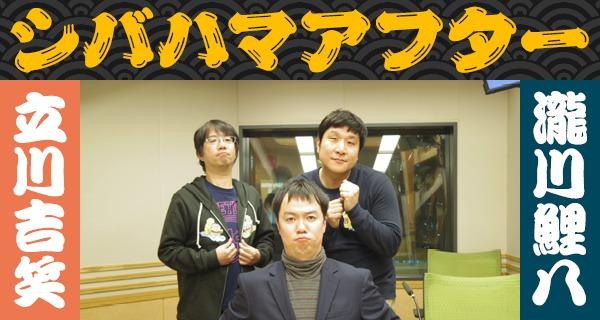「シバハマアフター」第14回(19年1月16日)