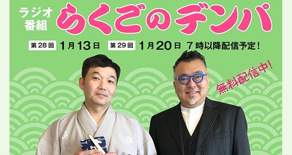 「らくごのデンパ」第29回(ゲスト:田中邦和×三遊亭金也)