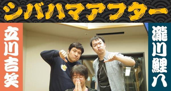 「シバハマアフター」第17回(19年1月23日)