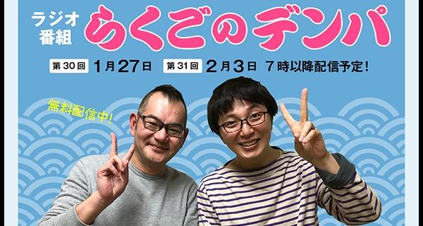 「らくごのデンパ」第30回(ゲスト:土屋礼央×三遊亭鬼丸)