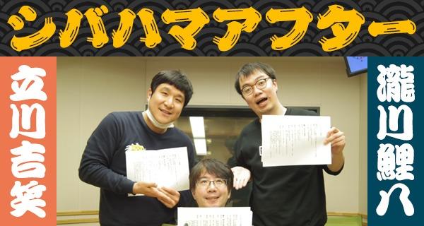 「シバハマアフター」第19回(19年2月6日)