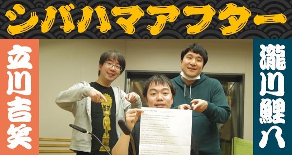 「シバハマアフター」第20回(19年2月13日)
