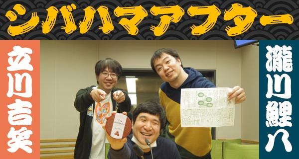 「シバハマアフター」第21回(19年2月20日)