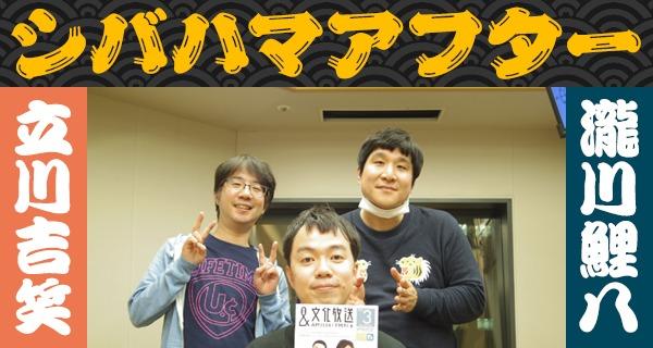 「シバハマアフター」第22回(19年2月27日)