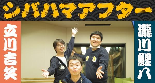 「シバハマアフター」第23回(19年3月6日)