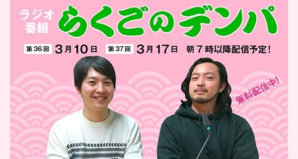 「らくごのデンパ」第37回(ゲスト:R-指定×林家木りん)