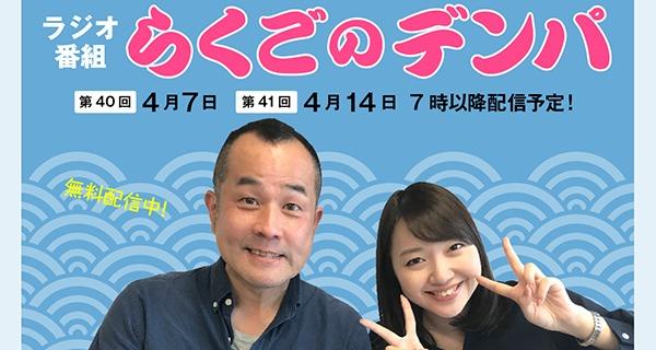 「らくごのデンパ」第40回(ゲスト:笑福亭瓶二)