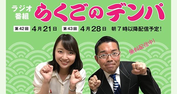「らくごのデンパ」第42回(ゲスト:江戸家小猫)