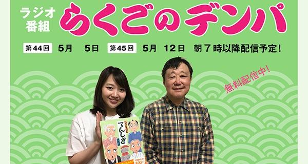「らくごのデンパ」第45回(ゲスト:川端誠)