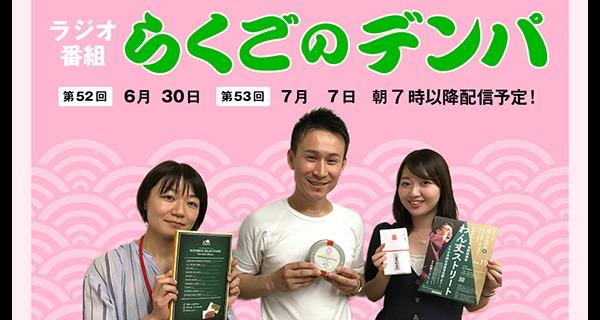 「らくごのデンパ」第52回(ゲスト:三遊亭わん丈)