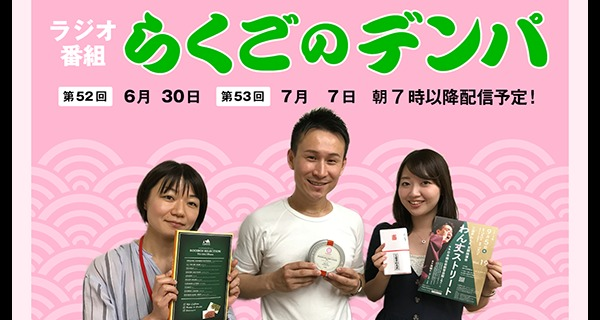 「らくごのデンパ」第53回(ゲスト:三遊亭わん丈)