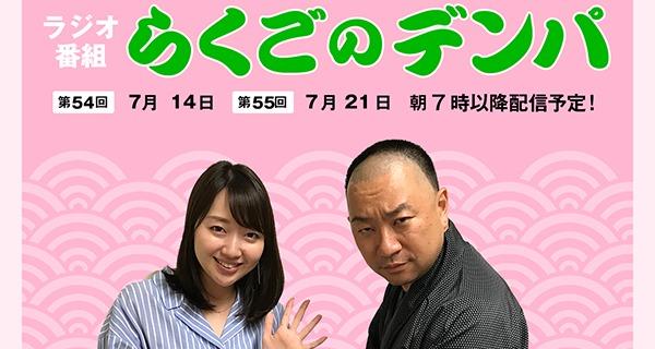 「らくごのデンパ」第54回(ゲスト:レイザーラモンRG)