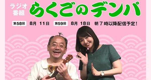「らくごのデンパ」第59回(ゲスト:ぴろき)