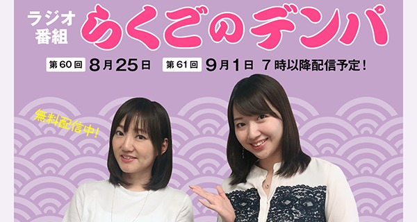 「らくごのデンパ」第60回(ゲスト:阿澄佳奈)