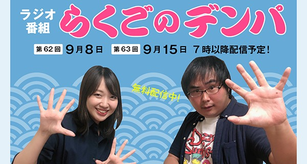 「らくごのデンパ」第63回(ゲスト:板川侑右)