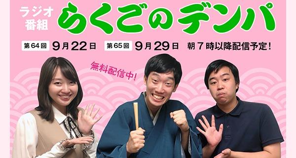 「らくごのデンパ」第64回(ゲスト:まんじゅう大帝国)