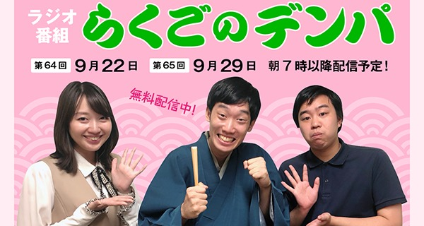 「らくごのデンパ」第65回(ゲスト:まんじゅう大帝国)