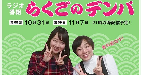 「らくごのデンパ」第68回(ゲスト:雨宮萌果)