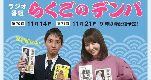 「らくごのデンパ」第71回(ゲスト:井上健司)