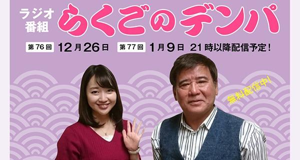 「らくごのデンパ」第76回(ゲスト:村崎太郎)