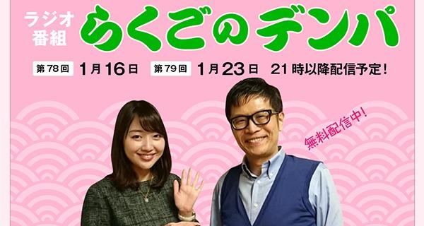 「らくごのデンパ」第79回(ゲスト:名越康文)