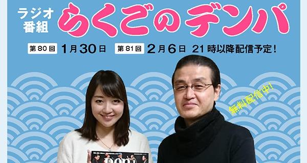 「らくごのデンパ」第81回(ゲスト:橘蓮二)