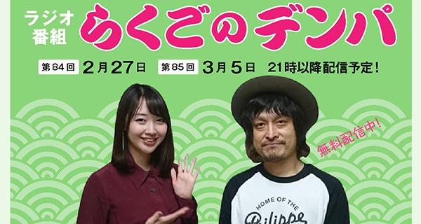 「らくごのデンパ」第85回(ゲスト:高田漣)
