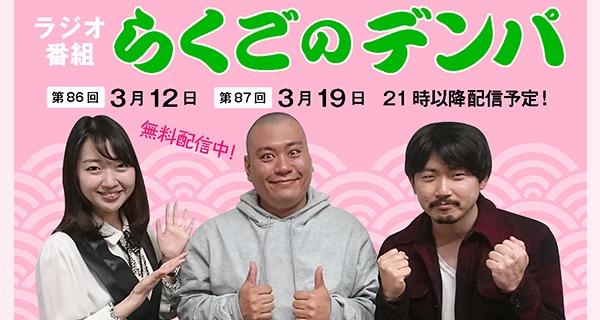 「らくごのデンパ」第86回(ゲスト:百楽門)