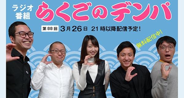 「らくごのデンパ」第88回(ゲスト:ちょちょら組)