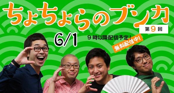 ちょちょらのブンカ #9
