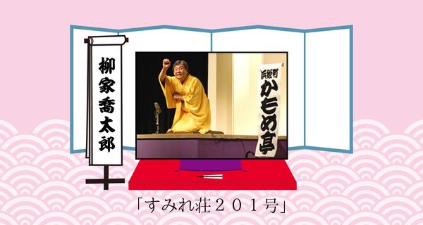 すみれ荘201号